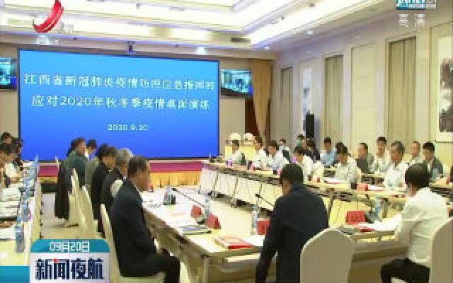 江西省开展应对秋冬季新冠肺炎疫情防控桌面演练