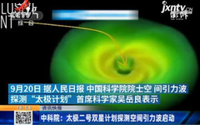 中科院:太极二号双星计划探测空间引力波启动