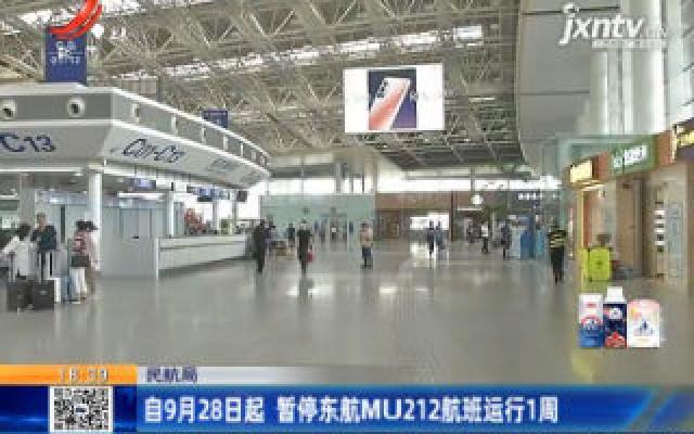 民航局:自9月28日起 暂停东航MU212航班运行1周
