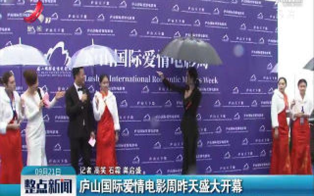 庐山国际爱情电影周9月20日盛大开幕