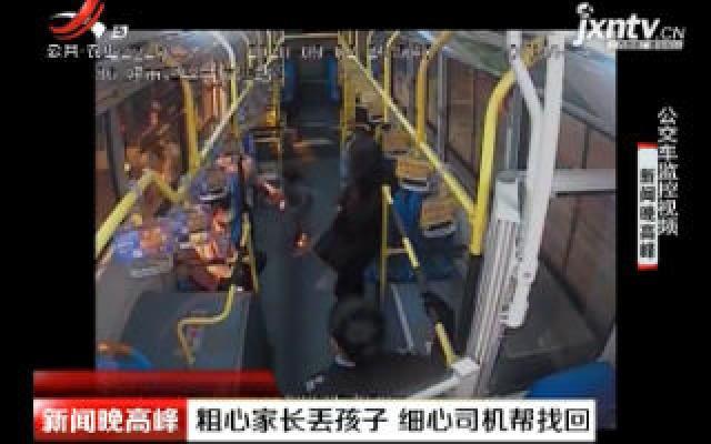 内蒙古:粗心家长丢孩子 细心司机帮找回