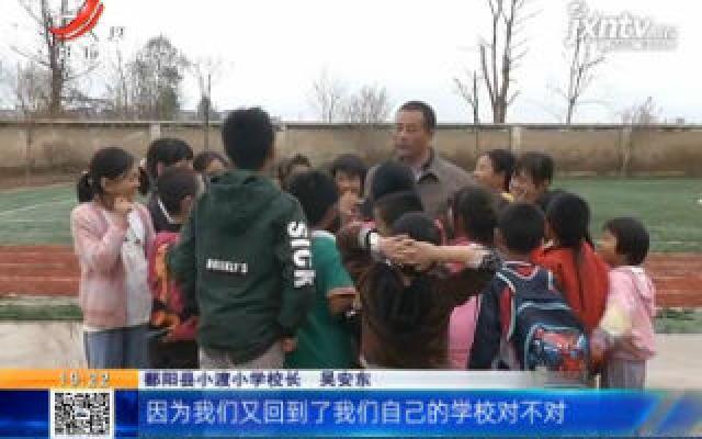 上饶鄱阳:一片爱心中 小渡小学返校上课了