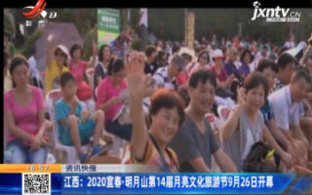 江西:2020宜春·明月山第14届月亮文化旅游节9月26日开幕
