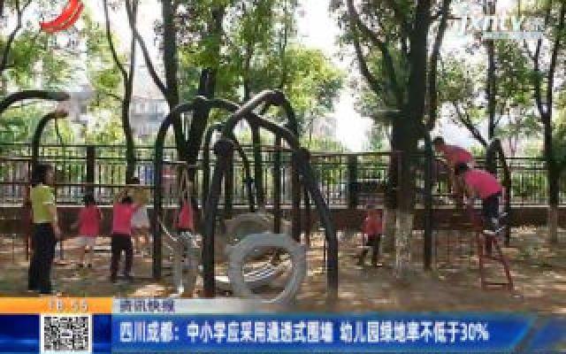四川成都:中小学应采用通透式围墙 幼儿园绿地率不低于30%