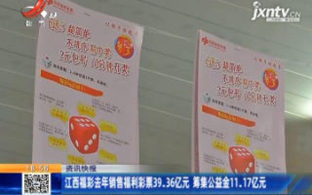 江西福彩2019年销售福利彩票39.36亿元 筹集公益金11.17亿元