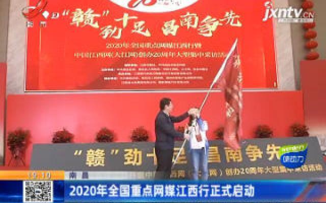 南昌:2020年全国重点网媒江西行正式启动