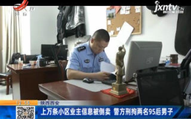 陕西西安:上万条小区业主信息被倒卖 警方刑拘两名95后男子
