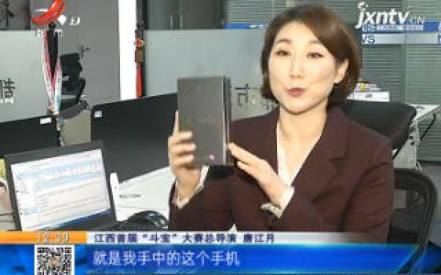 """【江西首届""""斗宝""""大赛】扫描二维码参与网络投票 有机会获得华为Mate30手机"""