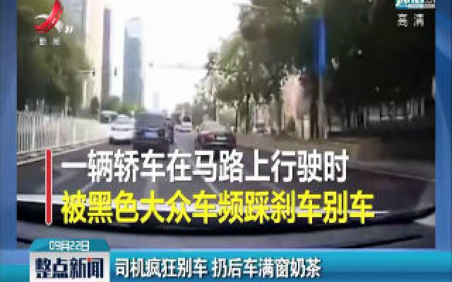 北京:司机疯狂别车 扔后车满窗奶茶