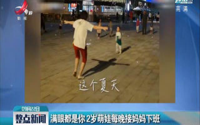 上海:满眼都是你 2岁萌娃每晚接妈妈下班