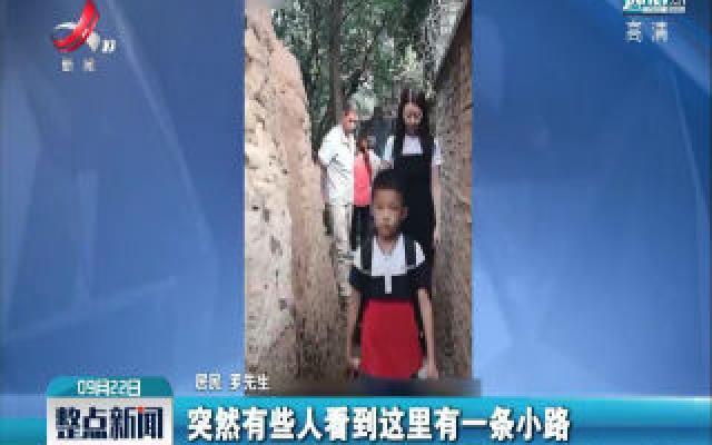 重庆:为避免学生绕路 200名业主凿出上学路