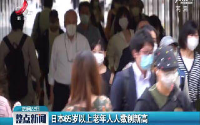 日本65岁以上老年人人数创新高