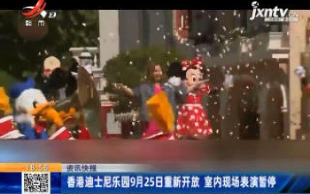 香港迪士尼乐园9月25日重新开放 室内现场表演暂停