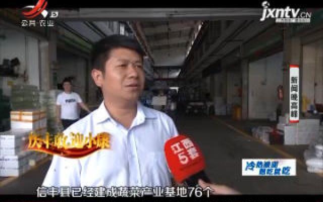 """江西蔬菜品质好 成为深圳一级农贸市场""""抢手货"""""""