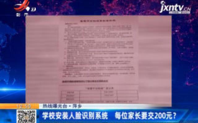 【热线曝光台】萍乡:学校安装人脸识别系统 每位家长要交200元?
