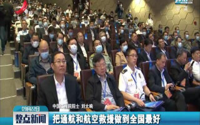 中国工程院院士刘大响:江西发展通航产业前景广阔