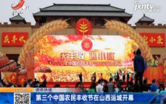 第三个中国农民丰收节在山西运城开幕