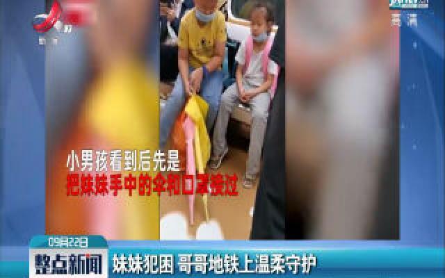 杭州:妹妹犯困 哥哥地铁上温柔守护