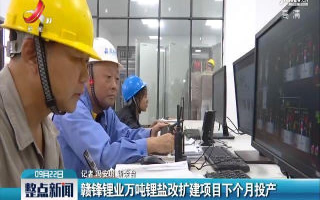 赣锋锂业万吨锂盐改扩建项目10月投产