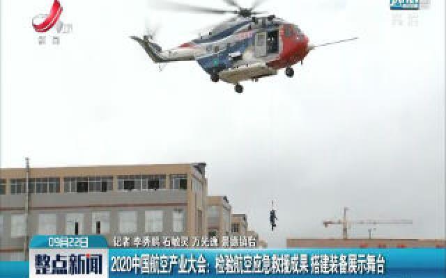 2020中国航空产业大会:检验航空应急救援成果 搭建装备展示舞台