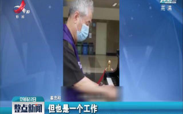 江苏:7旬夫妻为患者弹钢琴 希望缓解患者心情