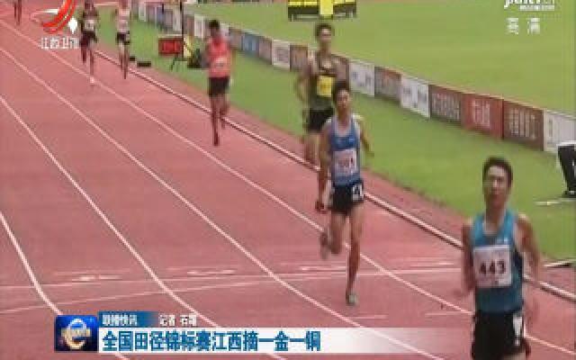 全国田径锦标赛江西摘一金一铜