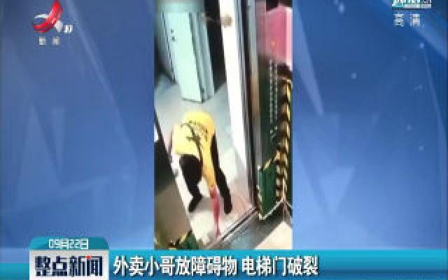广东:外卖小哥放障碍物 电梯门破裂