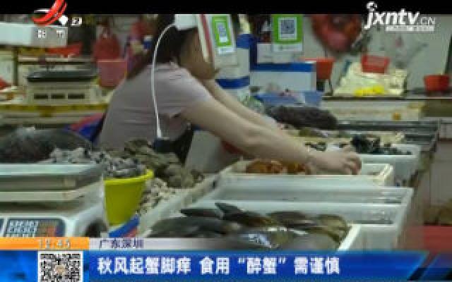 """广东深圳:秋风起蟹脚痒 食用""""醉蟹""""需谨慎"""