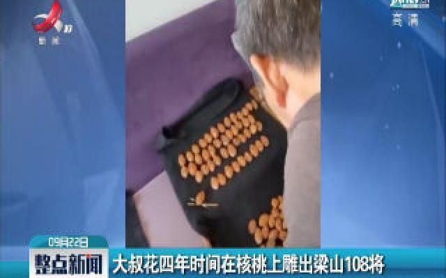 陕西:大叔花四年时间在核桃上雕出梁山108将