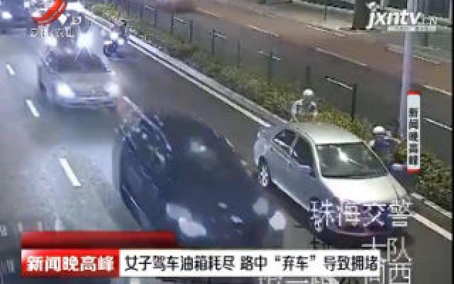 """珠海:女子驾车油箱耗尽 路中""""弃车""""导致拥堵"""