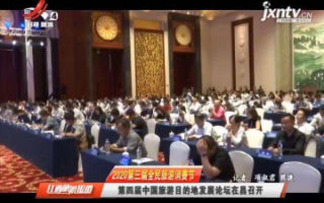 【2020第三届全民旅游消费节】第四届中国旅游目的地发展论坛在昌召开