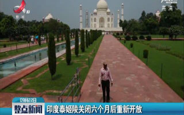 印度泰姬陵关闭六个月后重新开放
