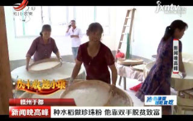 赣州于都:种水稻做珍珠粉 他靠双手脱贫致富