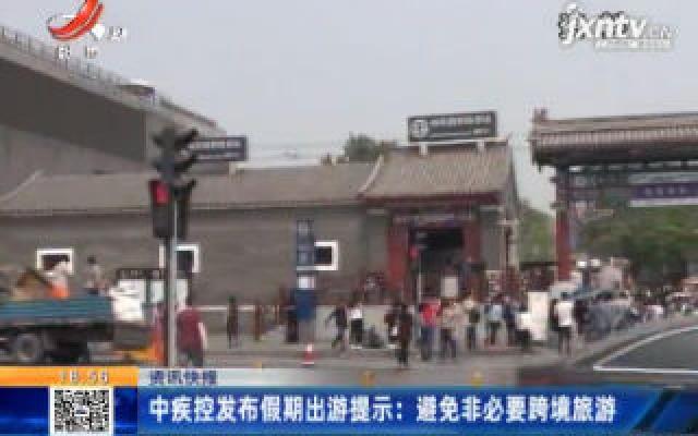 中疾控发布假期出游提示:避免非必要跨境旅游