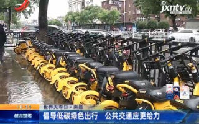 【世界无车日】南昌:倡导低碳绿色出行 公共交通应更给力