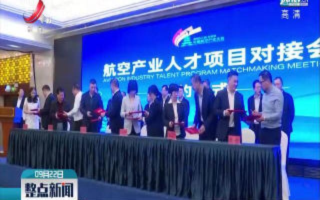 中国航空产业大会航空产业人才项目对接会举行