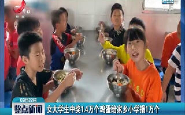 湖南:女大学生中奖1.4万个鸡蛋给家乡小学捐1万个