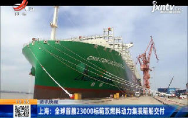 上海:全球首艘23000标箱双燃料动力集装箱船交付