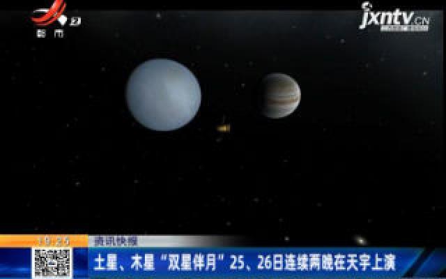 """土星、木星""""双星伴月"""" 25、26日连续两晚在天宇上演"""