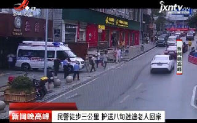 重庆:民警徒步三公里 护送八旬迷途老人回家
