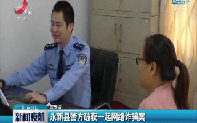 吉安:永新县警方破获一起网络诈骗案