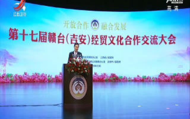 第十七届赣台经贸文化合作交流大会在吉安开幕 苏辉出席 易炼红张志军讲话 洪秀柱致辞