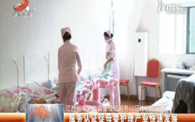 江西省市场监督管理局服务认证体验周活动:服务认证促母婴护理产业快速发展