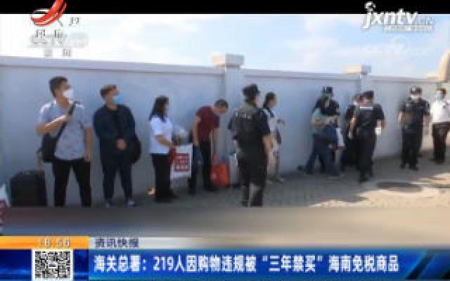 """海关总署:219人因购物违规被""""三年禁买""""海南免税商品"""