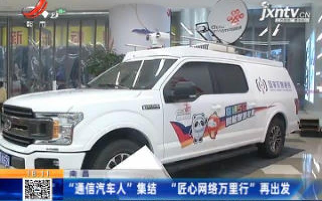 """南昌:""""通信汽车人""""集结 """"匠心网络万里行""""再出发"""