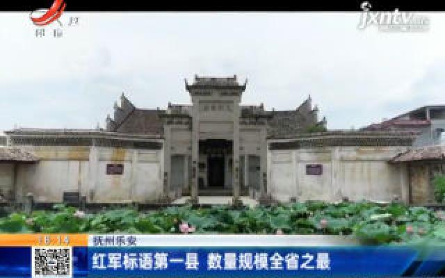 抚州乐安:红军标语第一县 数量规模全省之最