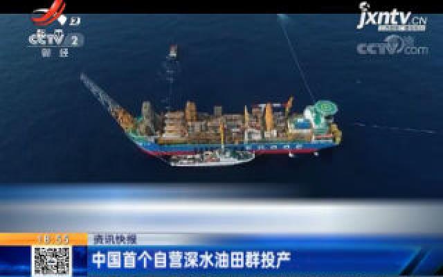 中国首个自营深水油田群投产