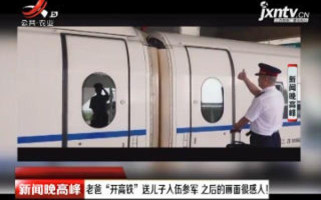 """青岛:老爸""""开高铁""""送儿子入伍参军 之后的画面很感人!"""