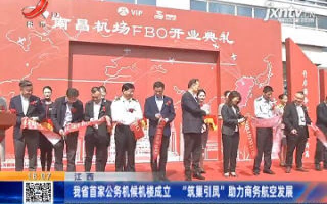 """江西省首家公务机候机楼成立 """"筑巢引凤""""助力商务航空发展"""