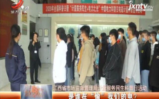 """江西省市场监督管理局计量服务民生科普日活动:是谁在""""偷""""我们的电?"""